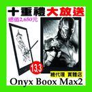 Onyx文石台灣總代理 【九項好禮贈送 ...