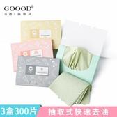 吸油紙面部女控油清爽夏季面紙 綠茶吸油紙3盒300片裝 喵小姐