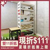 書架書櫃 雜誌架展示架整理架 多層架免螺絲角鋼架(3x1x6_6層)〔空間特工〕BCW36