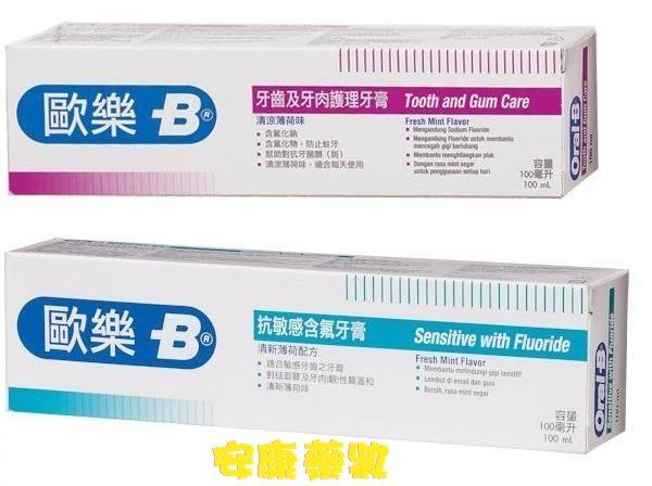 【歐樂B】牙齒及牙肉護理牙膏/抗敏感牙膏(含氟) 100ml (2種可選擇)
