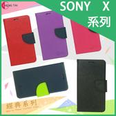 ●經典款 Sony Xperia XA/X Performance/XZ F8332/XZs G8232/X Compact F5321 側掀保護皮套/手機套/保護套