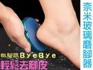 奈米玻璃磨腳器 磨腳皮 搓腳皮 黑科技 修腳板 微粒磨面 救救粗腳跟 滑鼠外觀 流線 奈米蝕刻
