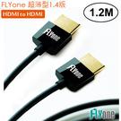 FLYone 1.2m 1.2米 0.6cm HDMI轉HDMI 1.4版 HDMI 24K鍍金 支援3D/1080P