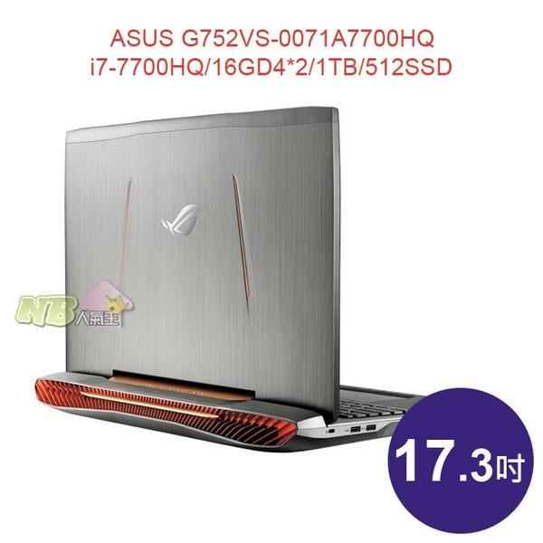 ASUS G752VS-0071A7700HQ 17.3吋 ◤3/6期0利率,送NE-750M耳機◢ ROG 電競筆電 (i7-7700HQ/16GD4*2/1TB/512SSD)