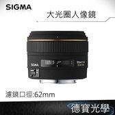 SIGMA 30mm F1.4 EX DC 恆伸公司貨 刷卡分期零利率 德寶光學