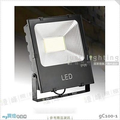 【投射燈】LED 150Wx1。壓鑄鋁 強化玻璃 寬31cm※【燈峰照極my買燈】#gC100-1