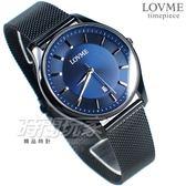 LOVME 簡約風格品味 藍寶石抗磨水晶玻璃 米蘭帶 不銹鋼 IP黑電鍍x藍 男錶 VM1053M-33-L21