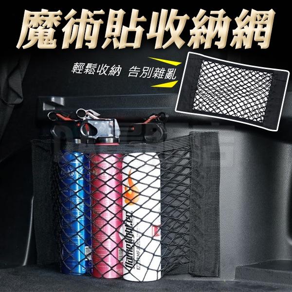 車用收納網 置物網袋 後車箱收納網 魔術貼 汽車儲物網套 網兜 汽車儲物網 置物網袋 40x25cm