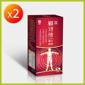 顧勁傦草本複方膠囊 2盒【送 均衡營養高纖配方奶粉 2罐】
