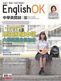 今周刊特刊: English OK - 玩社團 練本領 大學甄選自信加分
