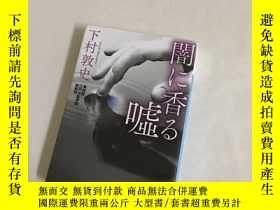 二手書博民逛書店罕見闇に香る噓Y13534 下村 敦史 講談社 ISBN:9784062934824
