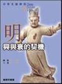 (二手書)明:興與衰的契機(中華文明傳真9)
