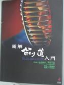 【書寶二手書T1/體育_DLN】圖解劍道入門_澤澤邦男,博多大藏;鄭偉