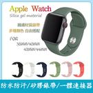 【免運+台灣現貨】 Apple Watch 5 4 3 2 1 腕帶 替換帶 矽膠錶帶 iwatch 38/42/40/44mm 運動 手錶帶