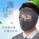 【保暖面罩】護目鏡款防寒面罩 加厚防凍防風防護罩 全包覆護臉護耳騎車面罩