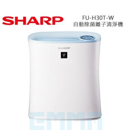 SHARP 夏普 FU-H30T-W 自動除菌離子清淨機 HEPA濾網 記憶運行自動復位 榮獲英國過敏協會認證 /白