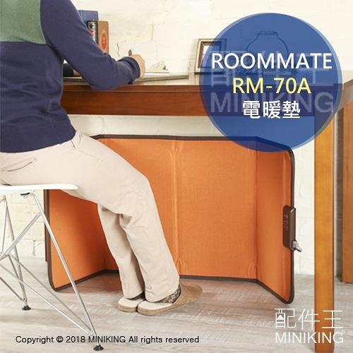 【配件王】日本代購 ROOMMATE RM-70A 立式 電暖墊 暖腳器 電暖器 4面 折疊 3段溫度