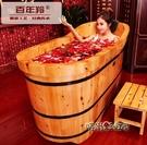 香柏木桶浴桶 熏蒸泡澡實木桶沐浴洗澡盆浴缸成人大人木質家用MBS「時尚彩紅屋」