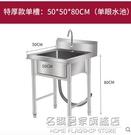 不銹鋼水槽單槽雙槽帶支架廚房洗菜盆洗手盆洗碗池水池商用家用 NMS名購新品
