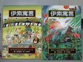 【書寶二手書T2/兒童文學_PBJ】伊索寓言_1&2冊合售_披了羊皮的狼_狼來了龜兔賽跑等