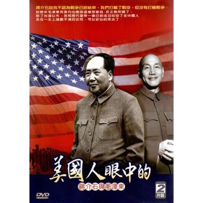 美國人眼中的蔣介石與毛澤東DVD