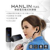 HANLIN-TLK1 無線電耳機式對講機 無線電對講機 調頻對講機 無線對講機 耳機對講機 USB充電器