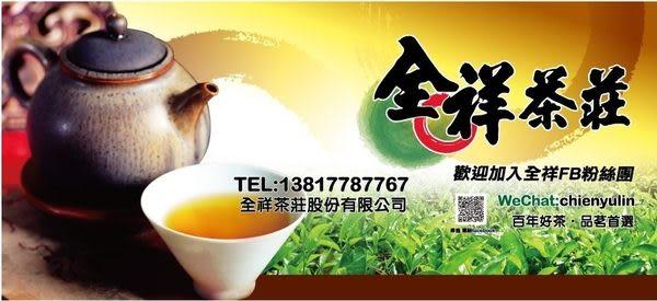 張振昌 茶罐 半斤  全祥茶莊 OC19