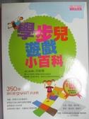 【書寶二手書T1/少年童書_INX】學步兒遊戲小百科_翠絲‧庫夫