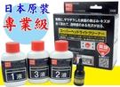 專業型 ABCD劑 PR-006 日本 ...