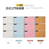【品質嚴選】MIT台灣製造-日系無印風三格門櫃三層櫃書櫃(4色可選)原木色