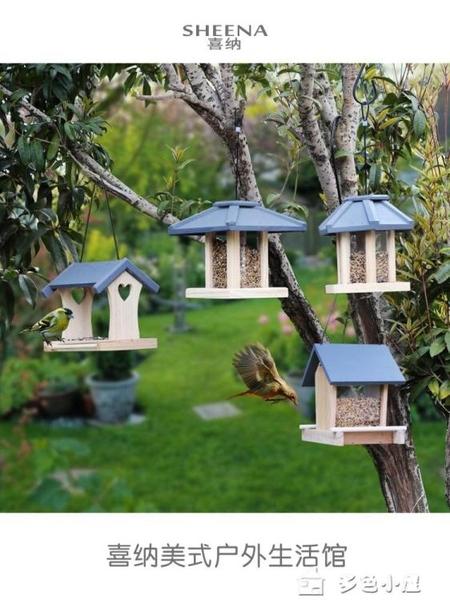 餵鳥器法國LaMaison賓朋四海喂鳥器戶外小鳥喂食器陽臺庭院花園鳥食盒 快速出貨