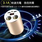 KAMEN Xon Den o 甲面 送電王3.1A 車載電壓電流顯示 車用充電器 雙點煙孔擴充 雙USB孔車充 電瓶電壓