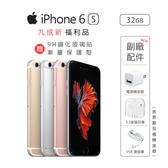 iPhone 6s /32G i6s 九成新 全新副廠配件 贈多好禮 可加價換全新原廠配件【Apple福利品】