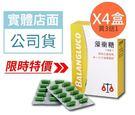 【藻衡糖】褐藻素+褐藻醣膠 90粒 【買3送1共4盒】小分子褐藻醣膠