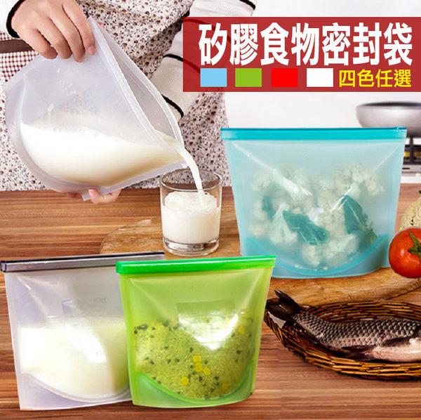 【現貨3入】白金矽膠食物保鮮密封袋 廚房用品 冷藏收納袋 食物分裝袋1000ml