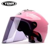店長推薦 野馬機車頭盔女夏季防曬防紫外線輕便式夏天半盔機車安全帽