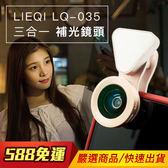三合一 廣角鏡 微距 補光燈 LQ-035 i7 i8 iX iPhone 7 6s 5s 鏡頭 自拍 夜視 打光