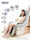 現貨 Sofo索弗按摩椅家用全身小型新款豪華多功能自動智慧老人電動沙發 【全館免運】