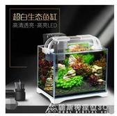 超白玻璃魚缸客廳桌面小型生態造景草缸懶人家用金魚缸水族箱 酷斯特數位3c YXS