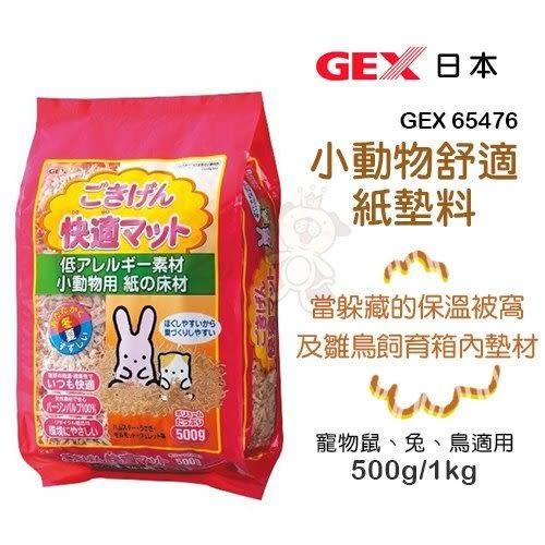『寵喵樂旗艦店』日本GEX《小動物舒適紙墊料 GEX 65476》500g/包 寵物鼠、兔、鳥適用