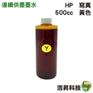 【奈米寫真/填充墨水】HP 500cc 黃色 適用所有HP連續供墨系統印表機機型