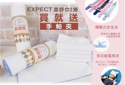 EXPECT 柔舒巾(五入)X2捲贈手帕夾[衛立兒生活館]