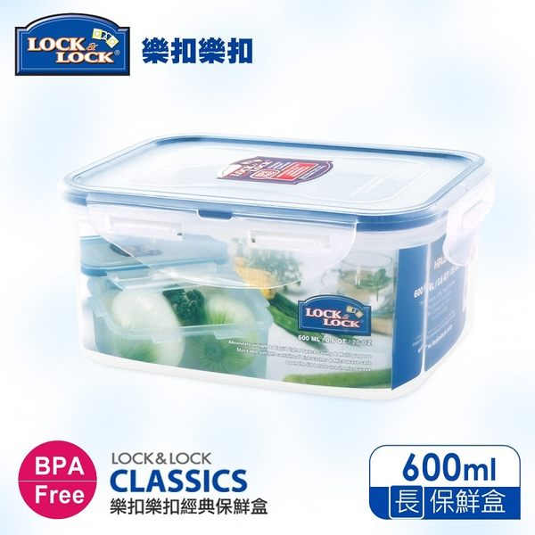 樂扣樂扣 CLASSICS系列保鮮盒 長方形600ML
