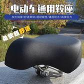 通用加大加厚電動車坐墊鞍座自行車單車座椅腳踏車腳踏車  萬客居
