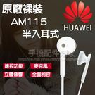 【原廠散裝】華為 HUAWEI AM115 原廠線控耳機/半入耳式耳機/3.5mm/麥克風/線控接聽鍵/免持聽筒-ZY