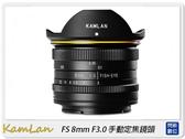 KamLan FS 8mm F3.0 Sony Nikon Fujifilm Canon 接環 鏡頭 手動定焦(公司貨)