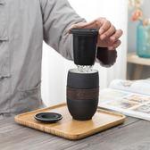 日式帶蓋茶水分離泡茶杯隨手杯家用辦公室內膽便攜過濾陶瓷茶杯   初見居家