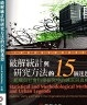 二手書R2YB 2012年8月初版《破解統計與研究方法的15個迷思》Lance
