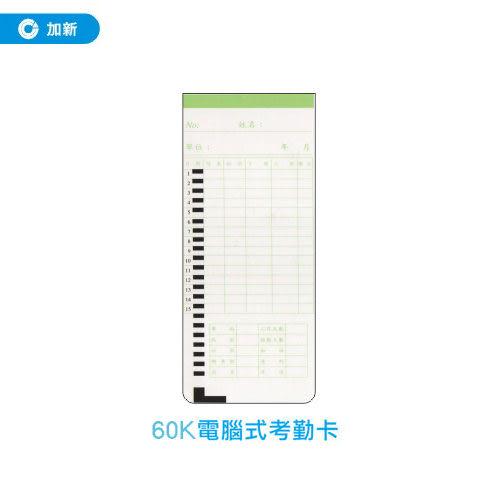 《加新》60K電腦考勤卡 (50張入/包) 112305 (打卡紙/出勤卡/考勤卡)