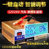 汽車電瓶充電器12V24V伏摩托車蓄電池純銅全智慧通用型自動充電機 智聯igo